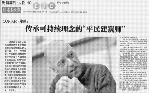 """经济参考报: 传承可持续理念的""""平民建筑师"""""""