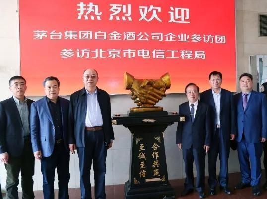 深化合作!茅臺集團白金酒公司參訪團走進北京市電信工程局