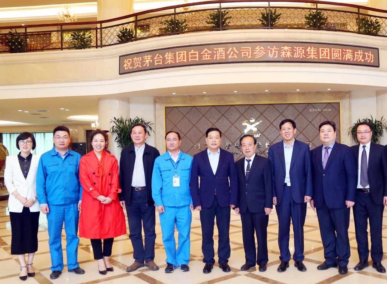 共謀發展 共贏未來 茅臺集團白金酒公司參訪團走進中國500強企業—河南森源集團