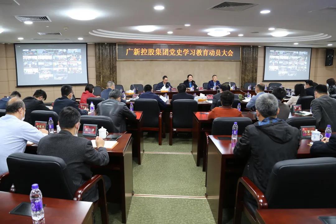 廣新集團黨委召開黨史學習教育動員大會