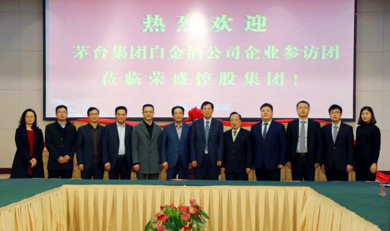 白金酒公司參訪中國500強企業榮盛控股集團