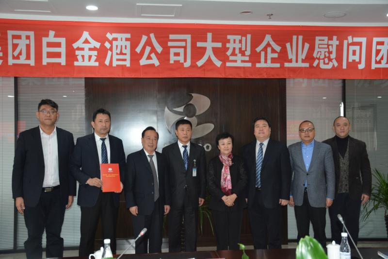 茅臺集團白金酒公司參訪國家級高新技術企業珍奧集團