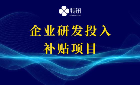 2021年宝安区企业研发投入补贴项目