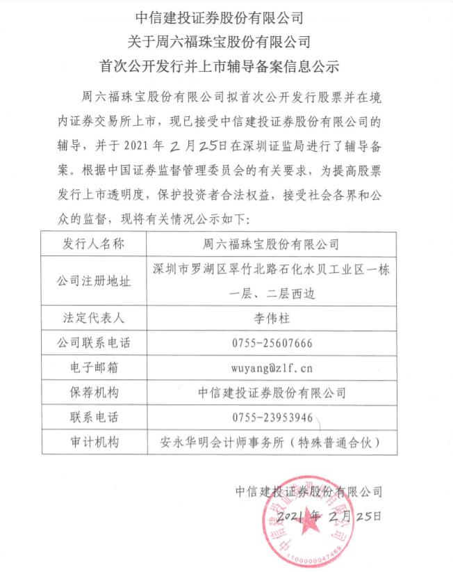 周六福拟再度冲击IPO