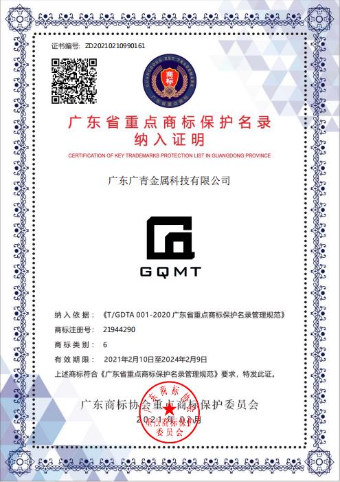 廣青科技入選廣東省重點商標保護名錄
