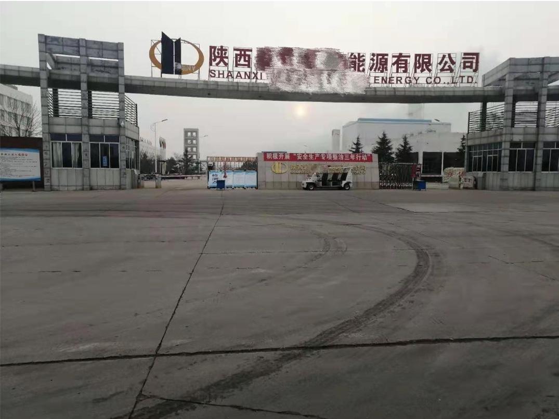 陕西某能源有限公司项目