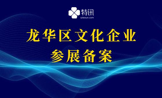 2021年度龙华区文化企业参展备案