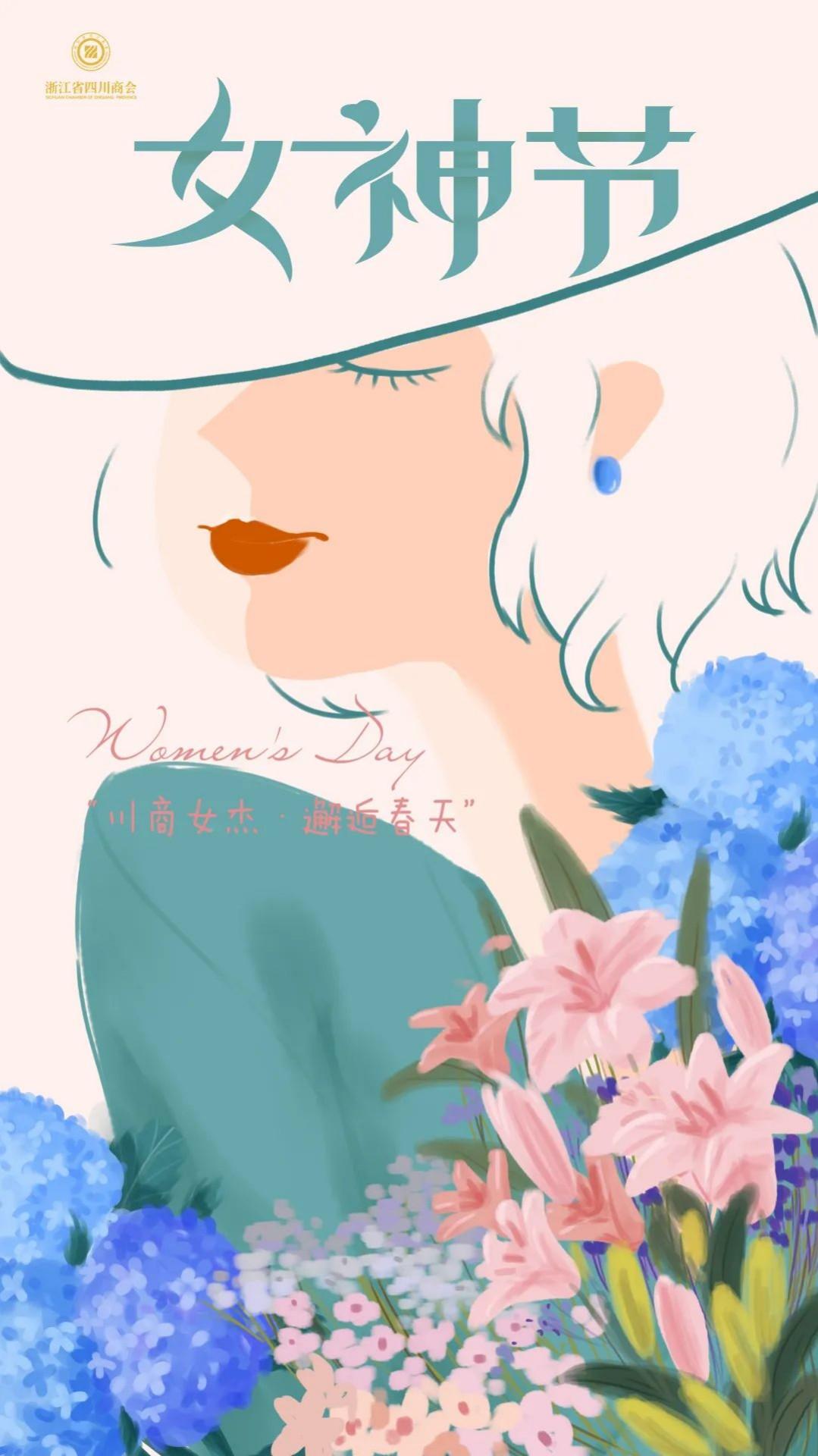 """【活动预告】""""川商女杰·邂逅春天""""--3月8日期待您的到来!"""
