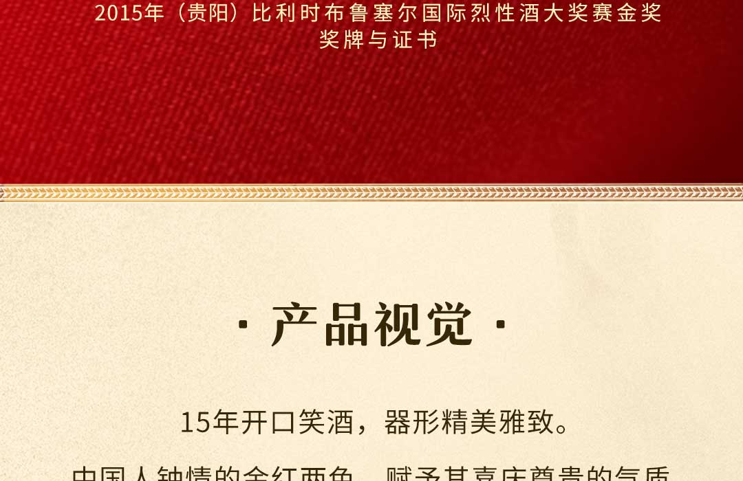 50.8°必威开户官网酒·15年(大喜版) 500mL