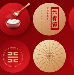 """元宵节快乐!中盈盛达举办""""闹元宵 猜灯谜""""活动"""