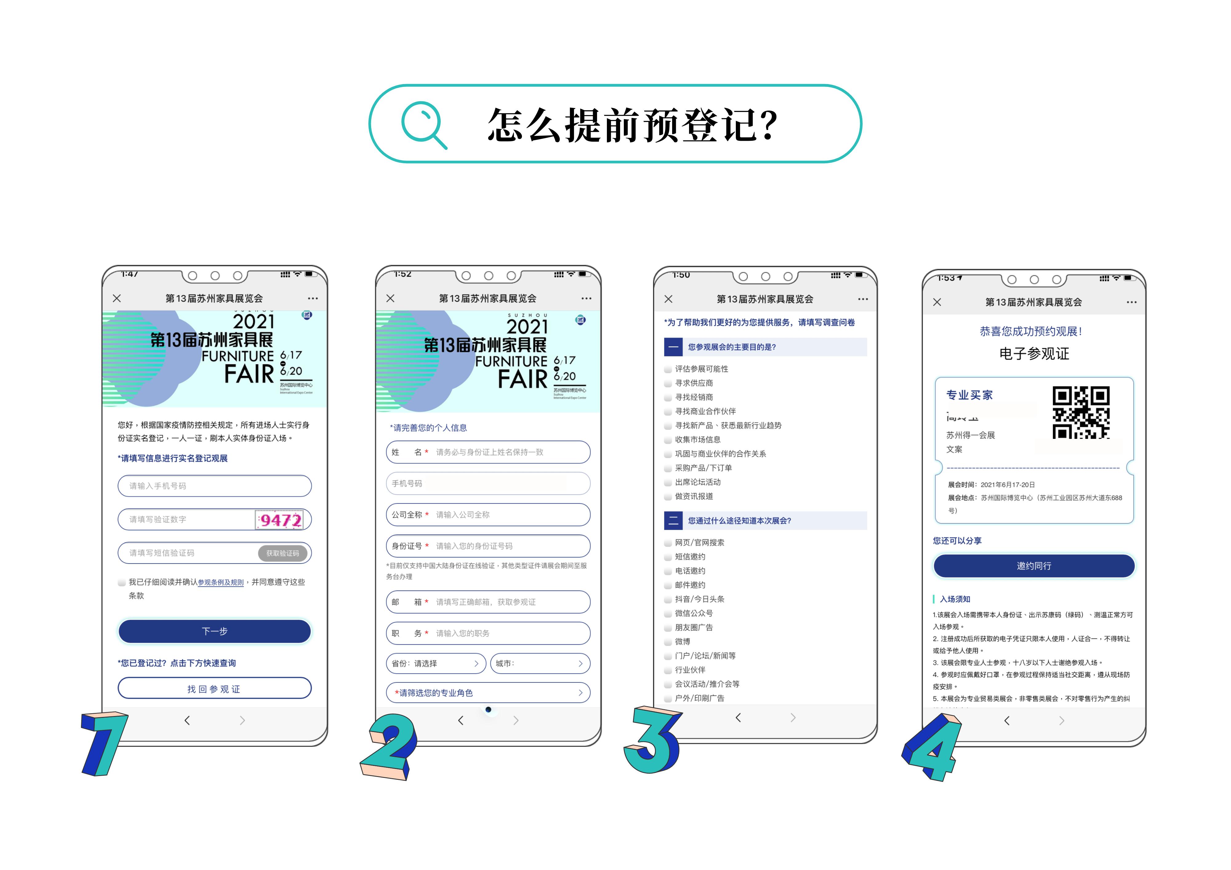 6月國博看蘇州家具展,免費獲取『電子參觀證』!