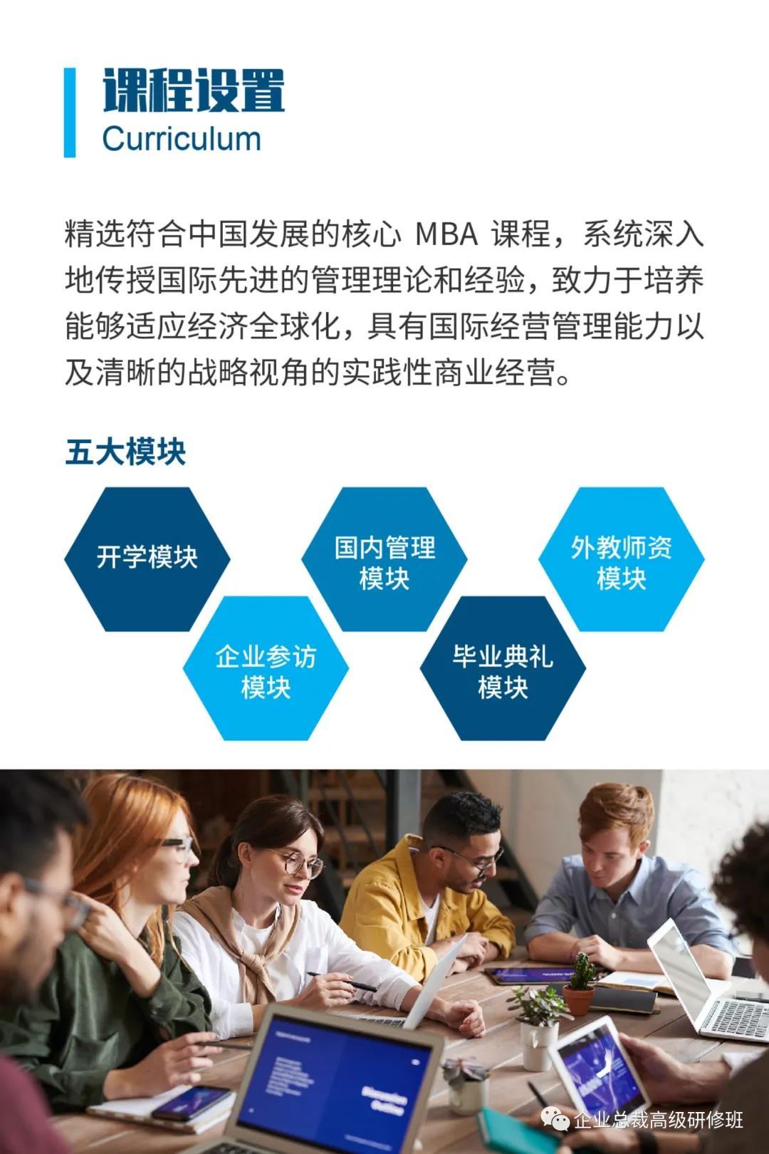 法国ISG高等管理MBA硕士学位班