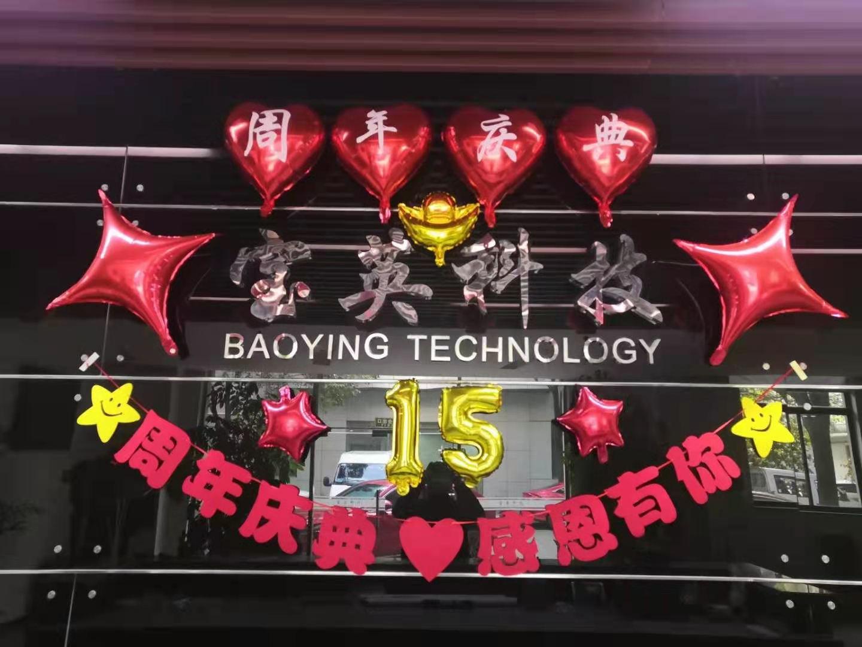 2021 宝英科技15周年庆典