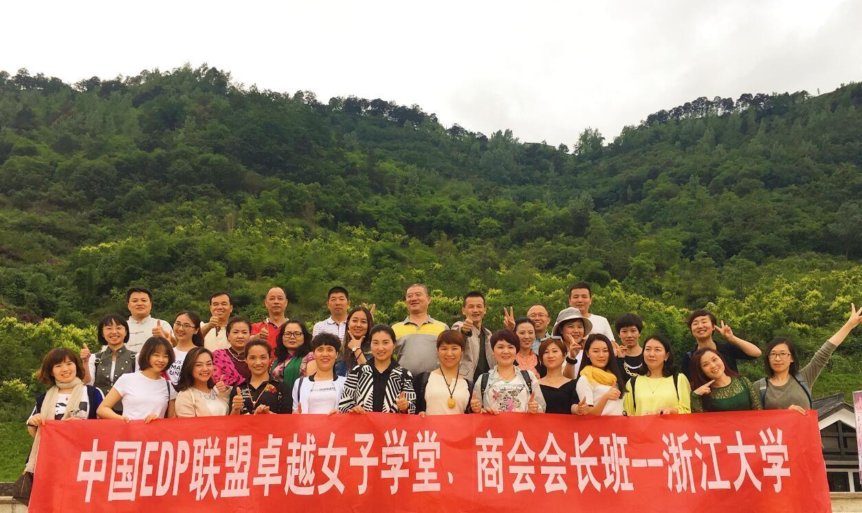 中国EDP教育联盟卓越女子学堂、商会会长班赴茅台游学封坛