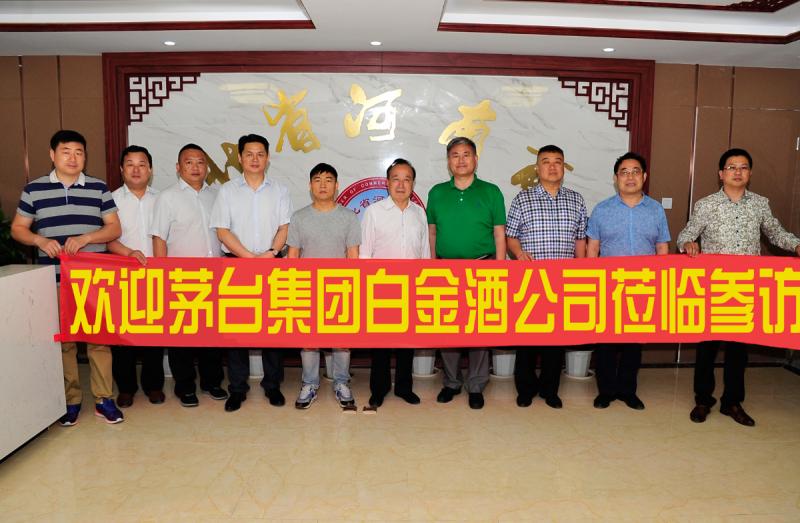 走出去新成果 茅臺集團白金酒公司參訪河北省河南商會