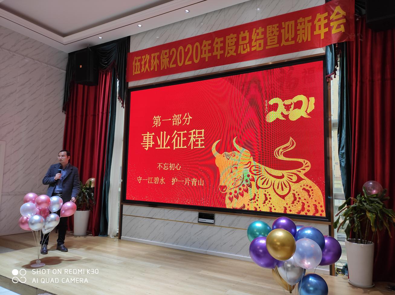 """""""扬鞭奋蹄 共谱华章"""" ----湖南伍玖环保科技发展有限公司2020年年会"""