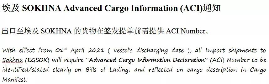 新规!出口货物到该国,签发提单前需提供ACI,违者货物或将被退...