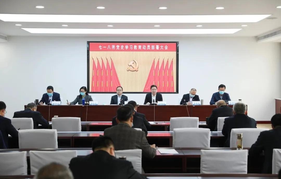 中国船舶集团第七一八研究所召开党史学习教育动员部署大会