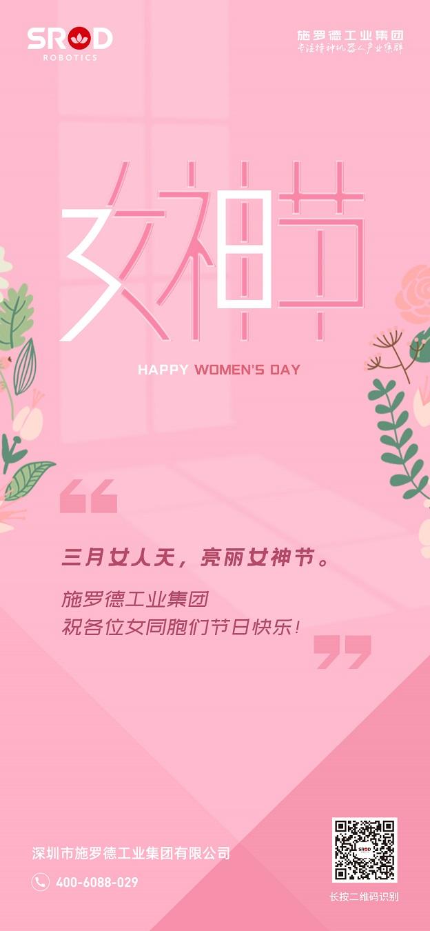 女神节:三月女人天 施罗德祝各位女神节日快乐!