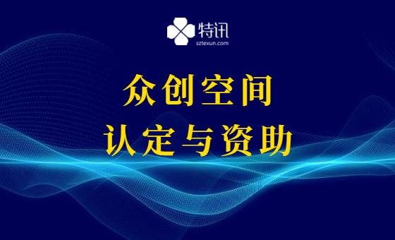 2022年深圳市众创空间认定与资助