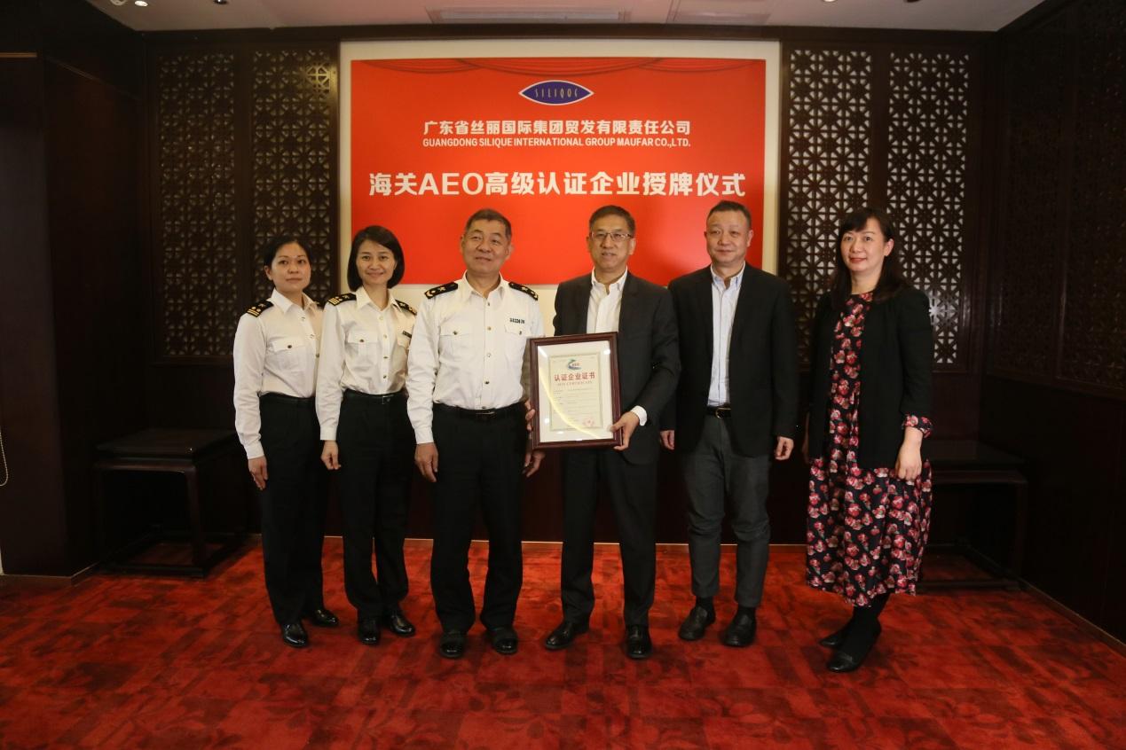 絲麗集團貿發公司獲海關頒發AEO高級認證企業證書