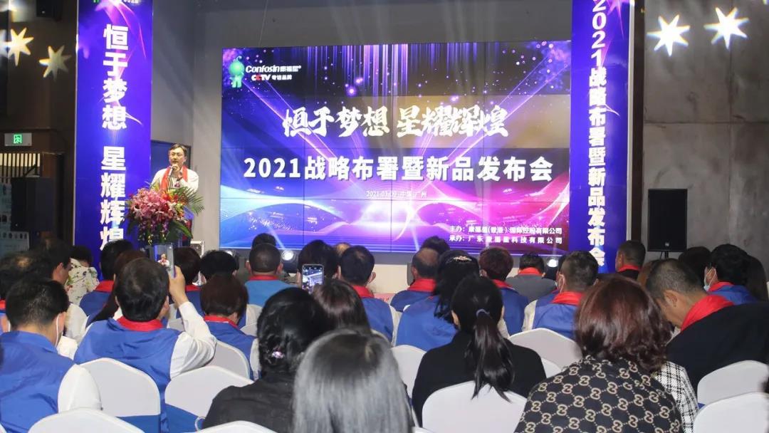 热烈祝贺康福星2021战略布署暨新品发布会圆满结束!!