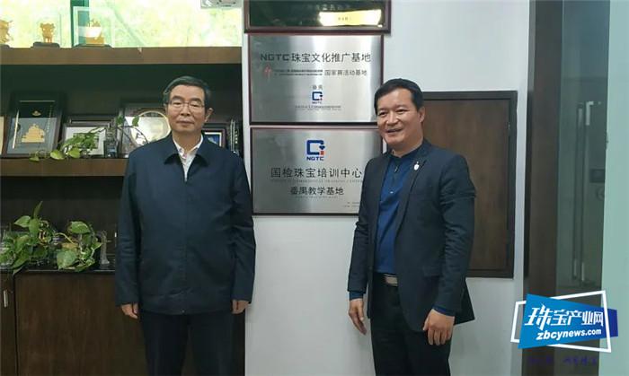 中宝协会长叶志斌、国检中心副主任梁振杰一行在番禺调研座谈
