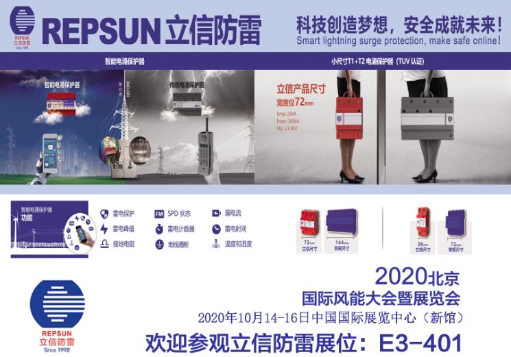 通知!立信将参加2020北京国际风能大会暨展览会