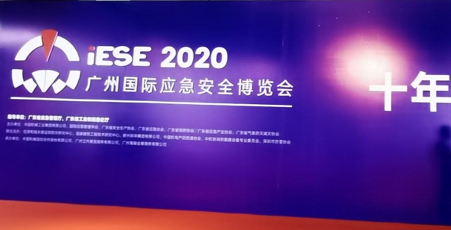 立信防雷 参加2020广州国际应急安全博览会!!