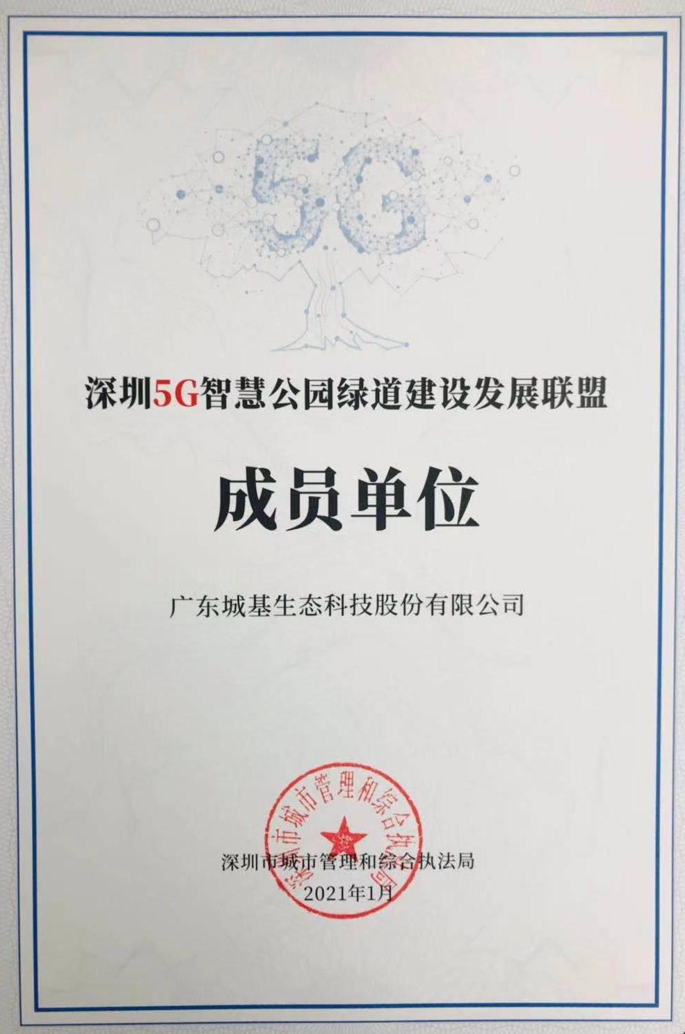 城基生态获深圳首批5G智慧公园建设单位