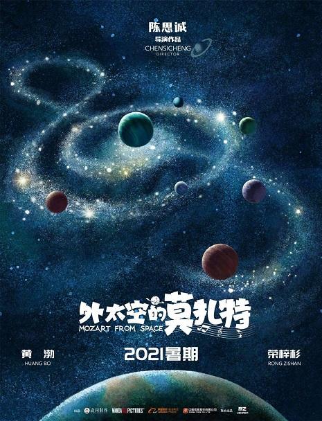 """《外太空的莫扎特》:全新原创,陈思诚打造""""外太空三部曲"""""""