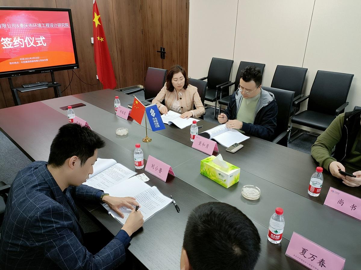 重庆市环境保护工程设计研究院有限公司与 中民集团西部有限公司签订战略合作协议