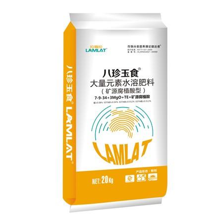大量元素水溶肥料(矿源腐植酸型)-八珍玉食7-9-34+3MgO+TE+矿源腐植酸
