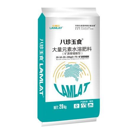 大量元素水溶肥料(矿源腐植酸型)-八珍玉食20-10-20+3MgO+TE+矿源腐植酸