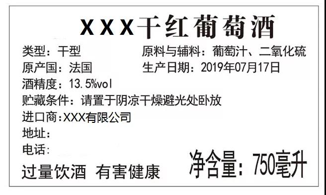 食品进口清关中文标签
