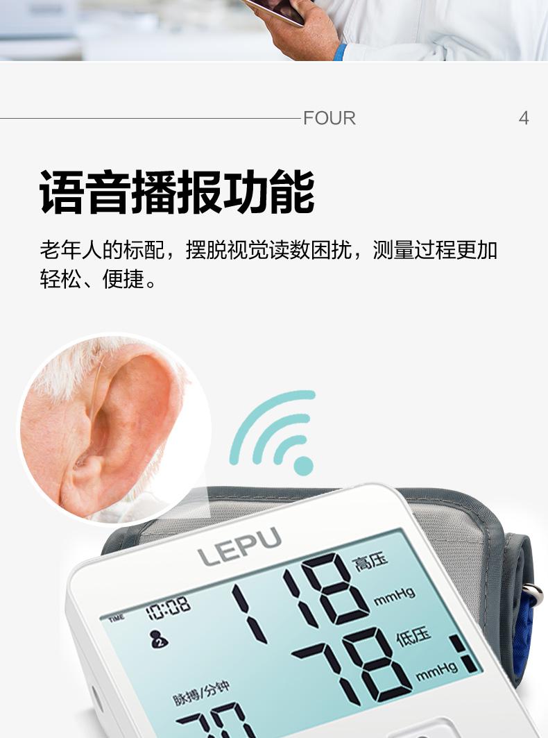 佳显II血压计