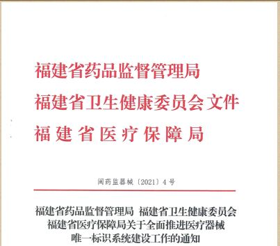 祝贺福建优智链被评为福建省UDI系统试点示范单位