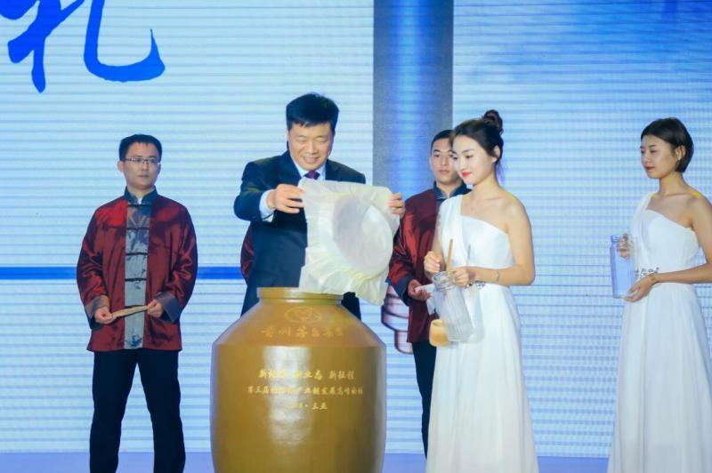 白金封坛酒飘香2018国际铝产业链发展高峰论坛