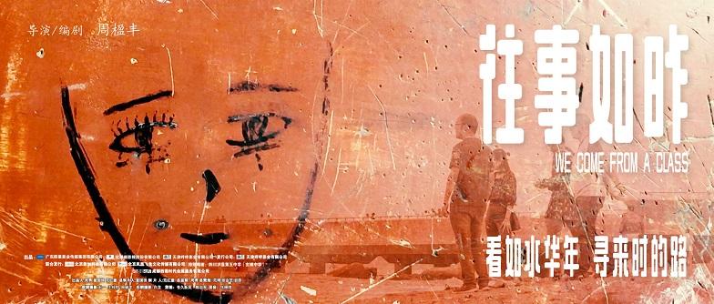 《往事如昨》:首部同学情怀纪实电影,献给故乡岁月的情书