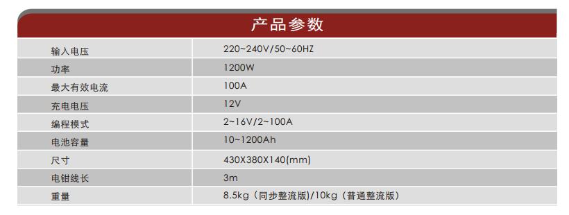 PFP-100逆变智能编程充电电源(同步整流)/(普通整流)