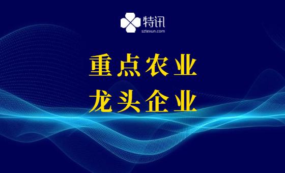 2021年广东省重点农业龙头企业申报与监测