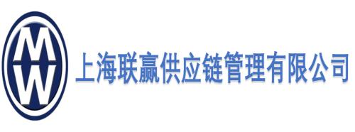 上海联赢国际物流有限公司