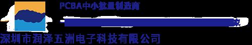深圳市润泽五洲电子科技有限公司