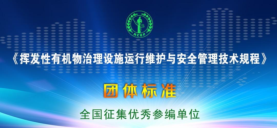 征集|《挥发性有机物治理设施运行维护与安全管理技术规程》团体标准参编单位