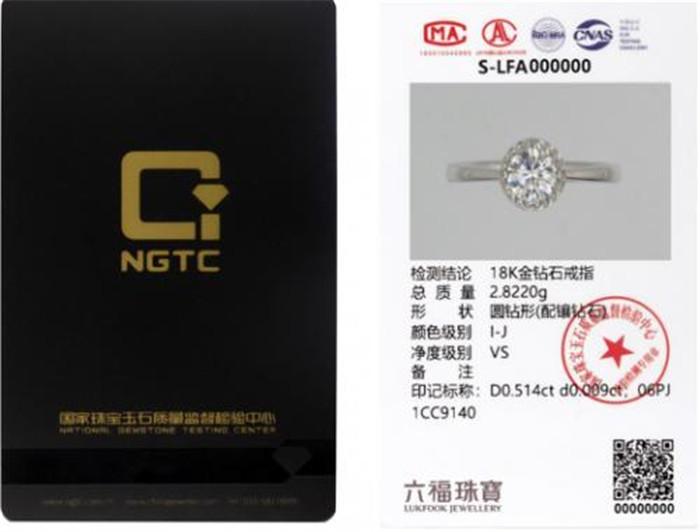 六福珠宝携手珠宝国检 成为首批推电子证书珠宝品牌