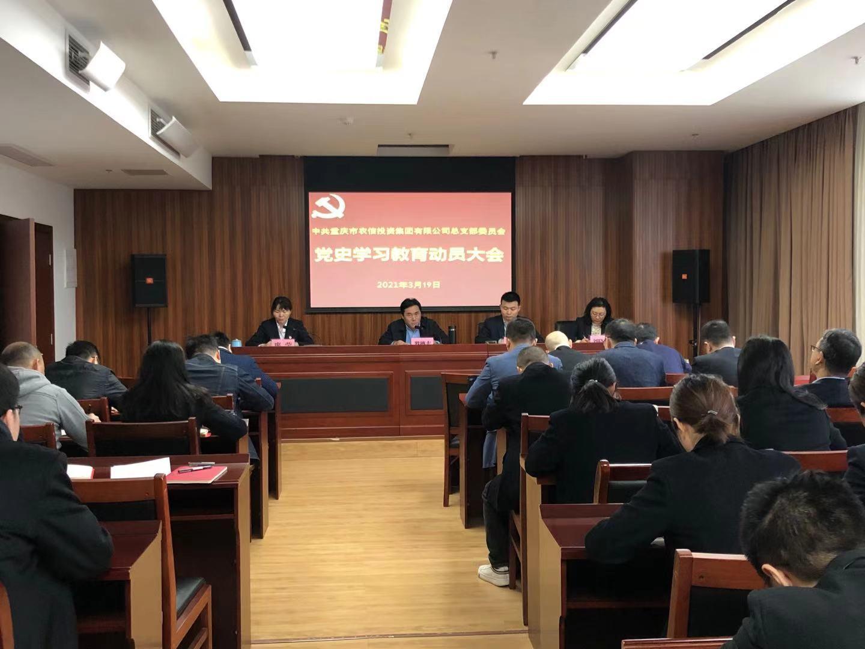 农信集团召开党史学习教育动员大会