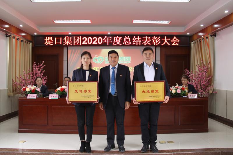 集团公司召开2020年度总结表彰大会