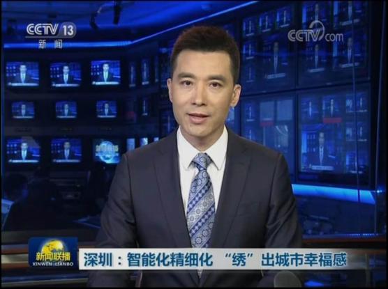 """《央视新闻联播》点赞深圳智能化精细化""""绣""""出城市幸福感"""