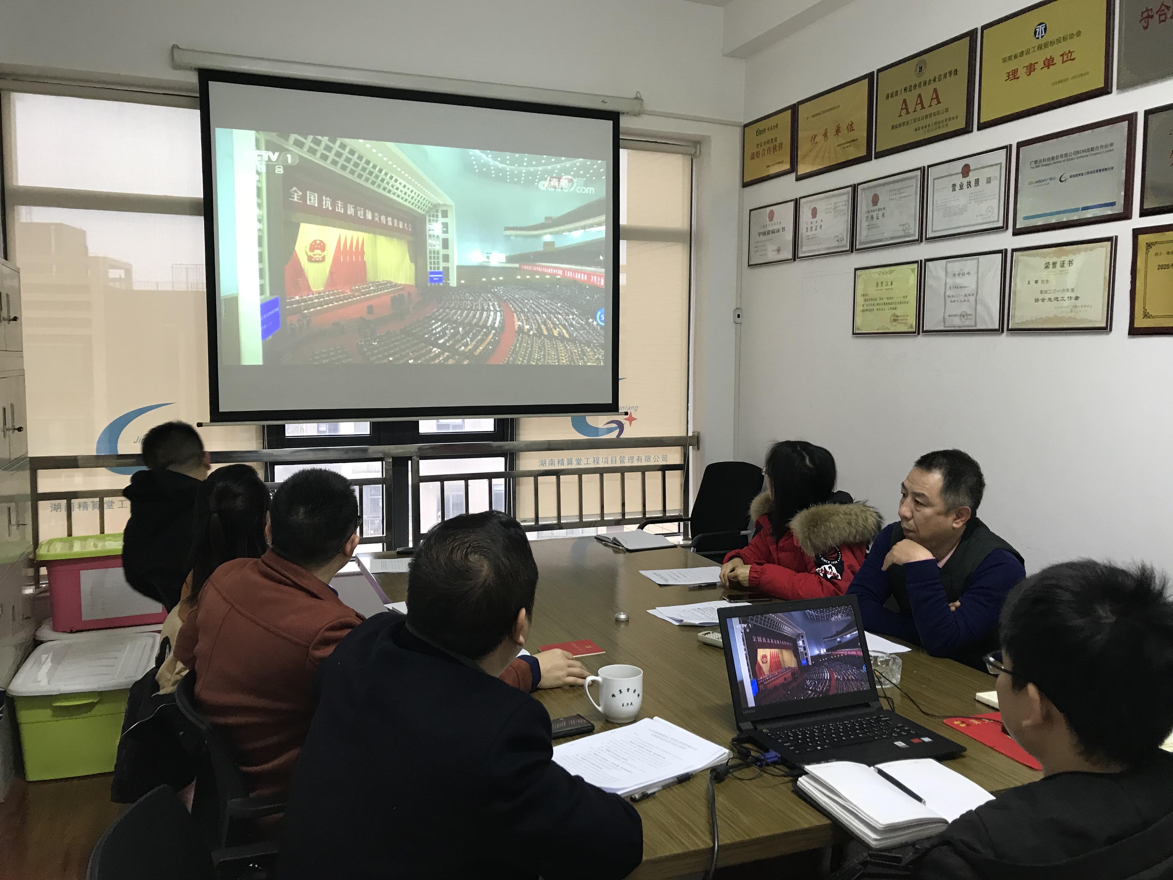 湖南精算堂工程项目管理有限公司党员民主生活会