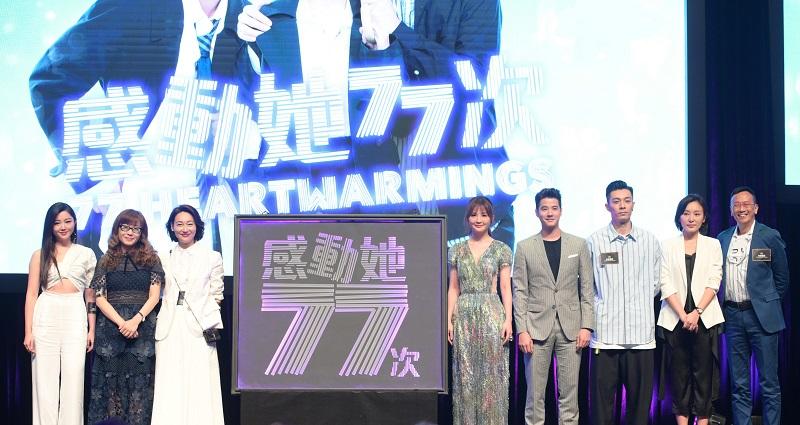 《感动她77次》:亮相香港国际影视展,原班人马回归太暖心